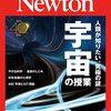 『Newton』2021年8月号・9月号・10月号