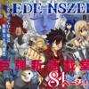真島ヒロ先生の新連載「EDENS ZERO(エデンズゼロ)」はワクワクする宇宙の物語?1話から早速面白い