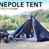 埼玉の無料キャンプ場で冬キャン!朝の寒さが半端なかった話。
