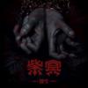 中国メタル名曲紹介(16)紫冥楽隊