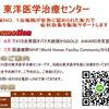 自律神経失調症治療は大阪市淀川区新大阪の東洋医学治療センターにお任せください!