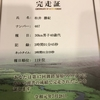 第47回釧路湿原マラソン①