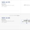 【シンガポール航空・特典航空券は使い勝手がいい】ウェブで簡単に無料で日程変更できた事に、プチ感動!