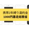 携帯2年縛り1000円、端末代割引2万円。予想される未来はズバリ!!
