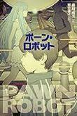 『ポーン・ロボット』(森川成美)