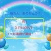 祝!【1日100PV】1ヶ月連続達成!
