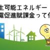 再生可能エネルギー発電促進賦課金って何?どんな仕組み?