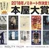 2018年・本屋大賞決定!各記事振り返りパート1