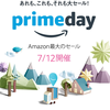 Amazon Prime Day(プライムデー)は7月12日(火)です