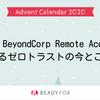 Google BeyondCorp Remote Access で実現するゼロトラストの今とこれから