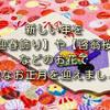 新しい年を【迎春飾り】や【啓翁桜】などのお花で素敵なお正月を迎えましょう