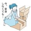 【オシャレとは何か】ちびっこ姉妹が魅せる2019 AUTUMN STYLE