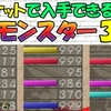 マーケットで入手できる 強モンスター3体 【モンスターファーム2】 #7