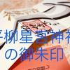 【平柳星宮神社】御朱印の種類や受付時間|御朱印の魅力サクッとご紹介【栃木県栃木市】