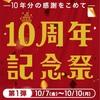 【GU】10周年記念祭