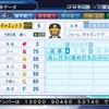 パワプロ2018作成 サクセス ギャネンドラ=バッタライ(内野手)2013版