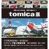 大阪■7/25~31■tomica展