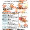 【重要】ひきこもりピアサポートゼミナールの申し込み方法・注意事項について(2016年12月12日更新)
