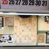 女性の活躍が目覚ましい今年のNHK杯囲碁・将棋