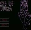 ヤンデレ少女から逃げ延びろ!ホラーゲーム【SAIKO NO SUTOKA】の紹介