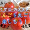 【くず活】りんごは皮も芯も全部美味しく頂きましょう!