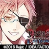 DIABOLIK LOVERS LOST EDEN◆月浪シン