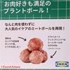 IKEAイケアのサスティナブル食品プラントボールが本物のミートボールと変わらない件