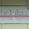 大阪メトロに乗車してきました。千日前線1 経路