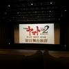 新宿ピカデリーで宇宙戦艦ヤマト2202 愛の戦士たち 第七章「新星篇」を観てきた