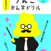 テレビで話題のうんこ漢字ドリル2ヵ月で100万部以上の大ヒット!