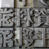 漢字の配置