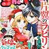 Sho-Comi2014年12月15日増刊のこと。