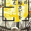 「幻の黒船カレーを追え」(水野仁輔)