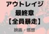 衝撃のバイオレンス映画【北野武監督作品】アウトレイジシリーズ!R-15 ※ネタバレあり