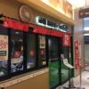浜松出張でのグルメ 浜松餃子「石松餃子」で味わう
