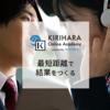 KIRIHARA Online Academy 桐原オンラインアカデミー 口コミ, 特徴, 評判, 料金 などのまとめ!