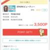 案件紹介 無料でヘアカット💗モッピー EPARKビューティ 3500ポイント