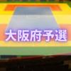 【永久不滅】ドッジボール全国大会大阪府予選