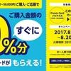ツタヤでiTunesカード10%増量キャンペーン開催中 (2017年8月20日まで)