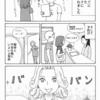 妊活記録16 (不妊治療専門医へ)
