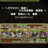 【パズドラ】ヘキサゼオン降臨 壊滅級 ソロ攻略 雷神×ディアブロスパ