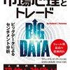 【書評】市場心理とトレード~ビッグデータによるセンチメント分析