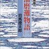 「播磨灘物語」 1975