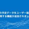 Garoon の予定データをユーザー指定・横断で取得する機能が追加されました:CData Garoon Driver