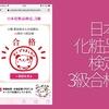 041食目「日本化粧品検定 3級合格」