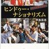 インドにおける愛国的団体はなぜ浸透したのか 中島岳志『ヒンドゥー・ナショナリズム』感想