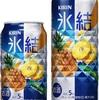 『キリン 氷結 パイナップル』新発売!