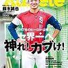今日のカープ本:『広島アスリートマガジン2017年2月号』