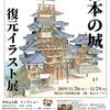 【11/26〜12/24、塩尻市】「『日本の城』復元イラスト展」開催