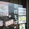 「我琉そば」(LUXOR 名護店)で「ミックスそば」(日曜限定30食) 300円 #LocalGuides